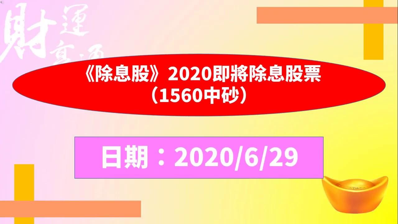 《除息股》2020即將除息股票(1560中砂)(20200629盤後) - YouTube