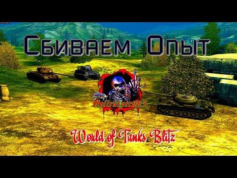 ⭐Мы Делили Мандарин ...))))⭐(World Of Tanks Blitz) ⭐