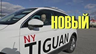 Новый Volkswagen Tiguan 2016 / Тест Драйв