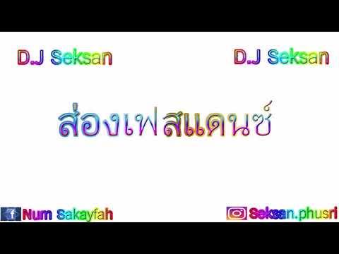 ส่องเฟสแดนซ์ D.J Seksan (Remix)