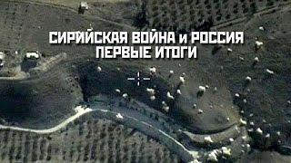 Сирийская война и Россия: первые итоги