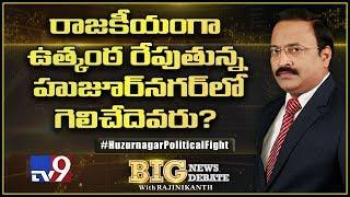 Big News Big Debate: రాజకీయంగా ఉత్కంఠ రేపుతున్న హుజుర్ నగర్ లో గెలిచేదెవరు? - TV9