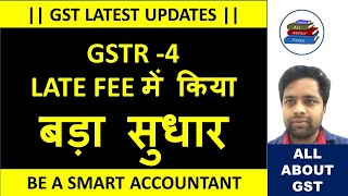 BREAKING NEWS: BIG UPDATE IN GSTR 4 LATE FEE WAIVED THROUGH N.N 67/2020-CENTRAL TAX | CA MANOJ GUPTA
