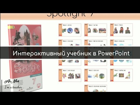 Создаю интерактивный учебник Spotlight 7 в PowerPoint