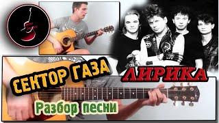 Сектор Газа - Лирика ♫ РАЗБОР . АККОРДЫ ♫ Уроки игры на гитаре