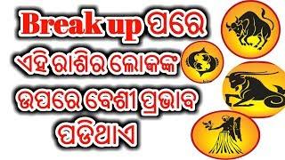 Break up pore ehi rasi r loko uppore prabhabo padi thaye||Odia rasi fala |Odia rasi 2018