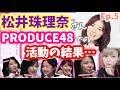 【PRODUCE 48】松井珠理奈さんのプデュでの活動が出した結果とは?ついに生存と脱落をかけた順位の発表!Ep.5を振り返る