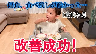 この方法で息子の偏食、食べ残しを改善する事ができました!