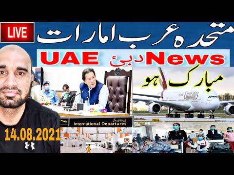 Dubai News Today  | Uae News Today live | Dubai Update | UAE Dubai Update | Travel Updates Today UAE