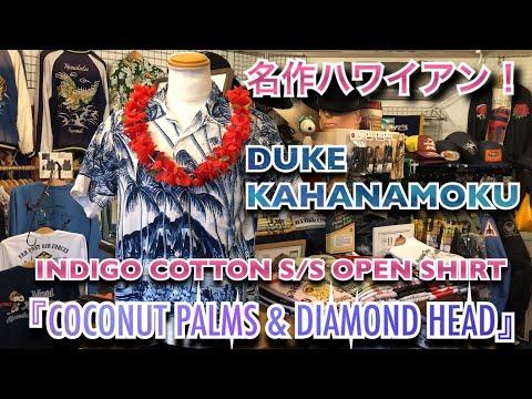 名作ハワイアンデュークカハナモク COCONUT PALMS & DIAMOND HEADアロハシャツ