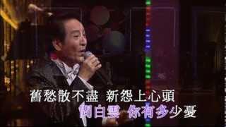 青山 - 問白雲 (青山世紀情懷金曲演唱會) thumbnail