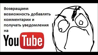 Як включити повідомлення на youtube і повернути можливість коментування.Або ''Увійдіть в Google+''