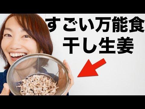 冷え症改善・風邪予防:干し生姜(乾燥生姜)の作り方&食べ方