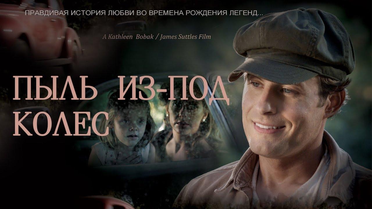 Пыль из-под колёс HD (2014) / Red dirt rising HD (драма)