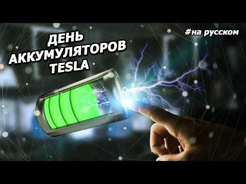 Полная презентация НОВЫХ Аккумуляторов TESLA 2020 |На русском|
