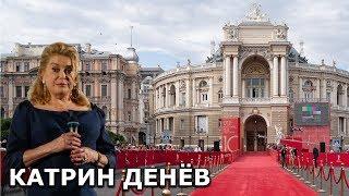 """Катрин Денёв в Одессе презентует фильм """"Прощание с ночью"""""""