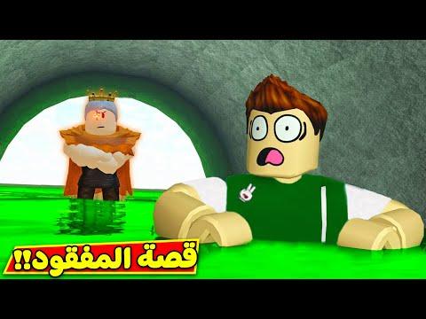 قصة المفقود و الملك لعبة roblox !! 🏰👑