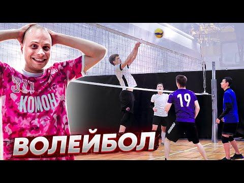 АМКАЛ играет в ВОЛЕЙБОЛ / вся команда в ШОКЕ от лучшего игрока!