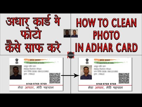 How to Clean Photo in Aadhar Card Easy way in Photoshop | Giant Point