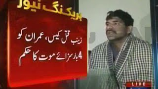 Justice for zainab kasur incident 2018
