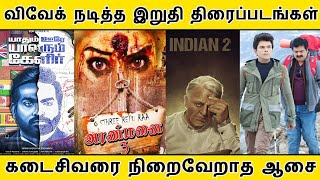 4 Big Upcoming Movies of Comedy Actor Vivek   Indian 2   Aranmanai 3   Yaadhum Oore Yaavarum Kelir  