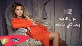 Nawal El Zoghbi - Wehyati Andak  (Official Audio) | نوال الزغبي - وحياتي عندك