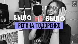 Было не было. Регина Тодоренко с Красавцами Love Radio.
