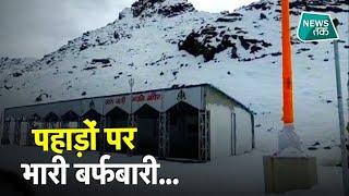 पहाड़ी इलाके में भारी बर्फबारी से लोग हुए परेशान| #Newstak