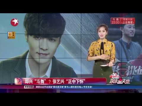 [NEWS VIDEO] 170724 EXO Lay Zhang Yixing 张艺兴 @ Entertainment Star World News