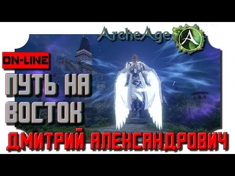 [ArcheAge] Путь на восток! - 2K - Ultra Settings