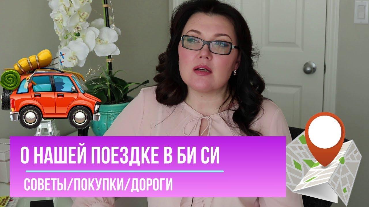 О НАШЕЙ ПОЕЗДКЕ В БРИТАНСКУЮ КОЛУМБИЮ/ОТЗЫВЫ/ПОКУПКИ/ДОРОГИ