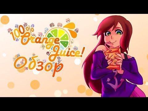 Обзор 100% Orange Juice (САМЫЙ СОК ИЗ ВСЕХ НАСТОЛОК) |