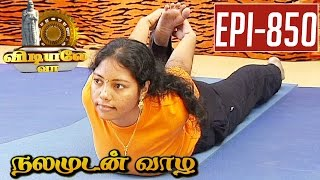 Ekkapadha Thanoor Asana - Nalamudan vaazha | Yoga demonstration