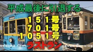 平成最後に引退3両の電車のラストラン