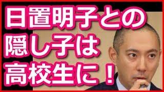 市川海老蔵、かくしごの相手は日置明子で養育費は毎月100万円 ご視聴あ...