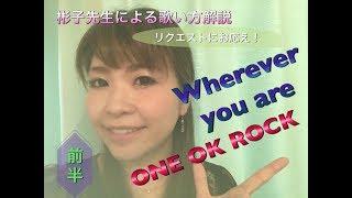 ONE OK ROCK【Wherever you are】リクエストにお応えします!〜前半編〜彬子先生による歌い方解説《カラオケが上手くなる方法!》