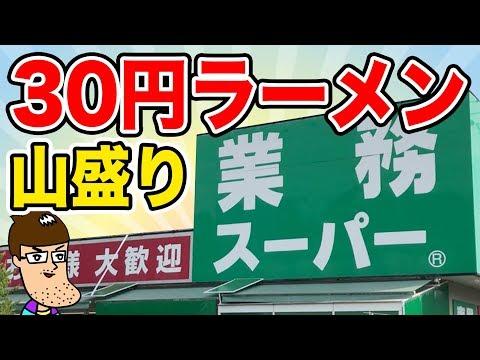 【激安】業務スーパーの30円ラーメンを具材山盛りにして食べてみた!