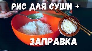 Как приготовить Рис Для Суши + Заправка с Водорослями Комбу