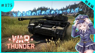 【WarThunder】とあるおおかみのだめだめ戦車戦【Vtuber】*175