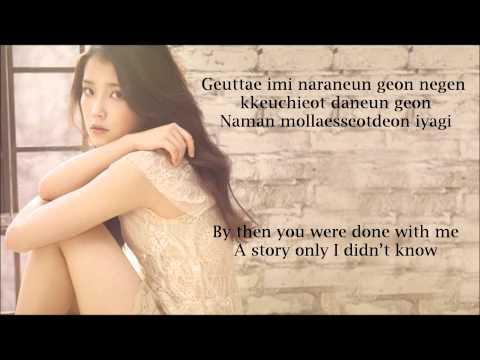 IU - The story I didn't know ( lyrics & translation )