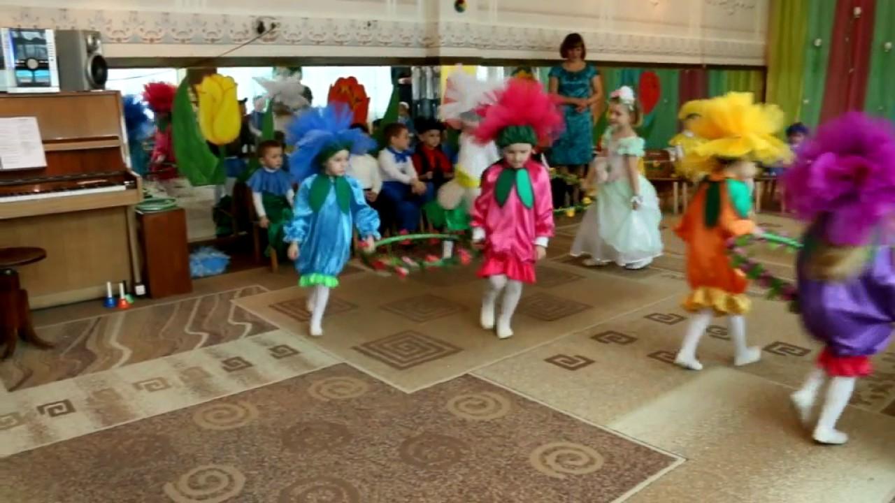 Танец на утреннике, Цветы на лугу (средняя группа) - YouTube