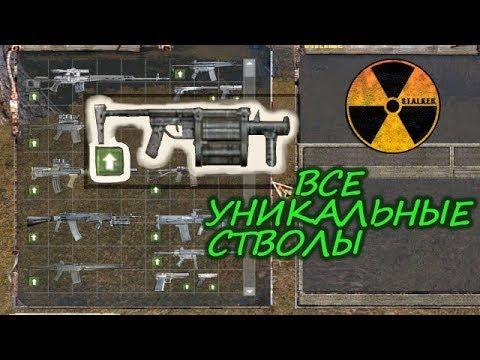 Все уникальные пушки в СТАЛКЕР Тень Чернобыля