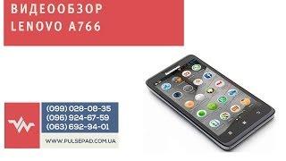 Видео обзор смартфона Lenovo A766 IPS, характеристики, обзор, отзывы, купить Lenovo A766(Видео обзор смартфона Lenovo A766 IPS, характеристики, обзор, отзывы, купить Lenovo A766 http://pulsepad.ru/p28639259-smartfon-lenovo-a766.html..., 2014-01-02T09:02:43.000Z)