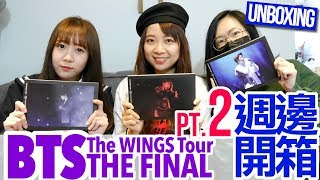 【開箱】WINGS Tour THE FINAL 週邊 PT.2 Essay Book [Unboxing] | Army有嘢港