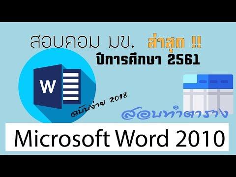 สอบคอม มข. ล่าสุด!! 2018 Microsoft Word 2010 l สอบทำตาราง