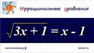 Иррациональные уравнения #2