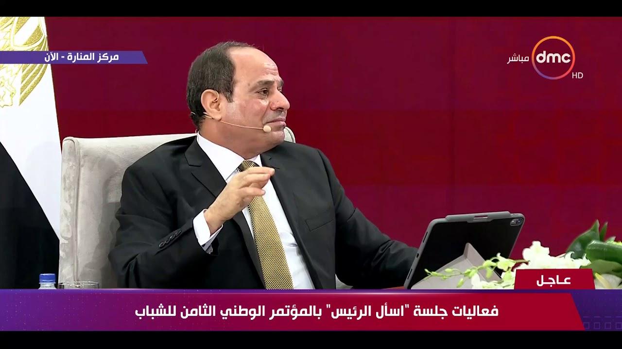 dmc:تغطية خاصة - الرئيس السيسي : منظومة التأمين الصحي لن تنجح إلا بدعم المصريين