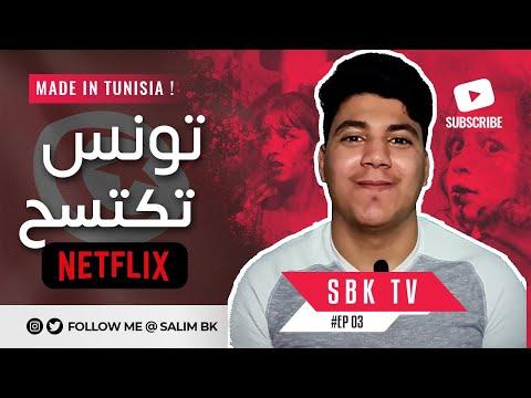 تونس-تكتسح-ال-netflix-😀