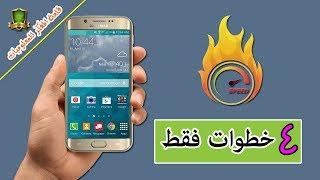 4 خطوات لتسريع هواتف الاندرويد كالصاروخ وحل مشكلة الرامات وتهنيج الهاتف | Speed up Android phones