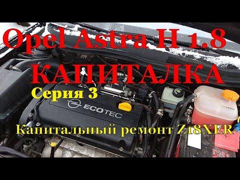 Opel Astra H GTC Z18XER | капитальный ремонт двигателя серия 3